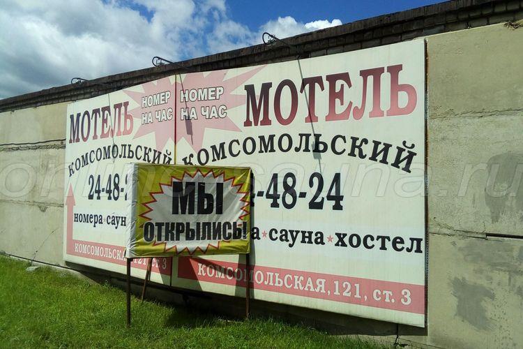Комсомольский, мотель